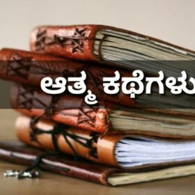 autobiography in kannada