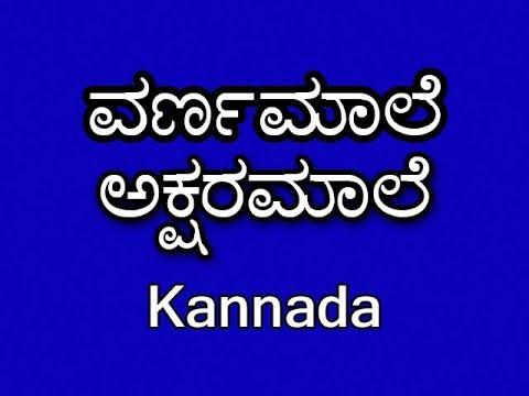 swaragalu in kannada